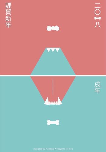 年賀状デザイン2018-katuaki-s