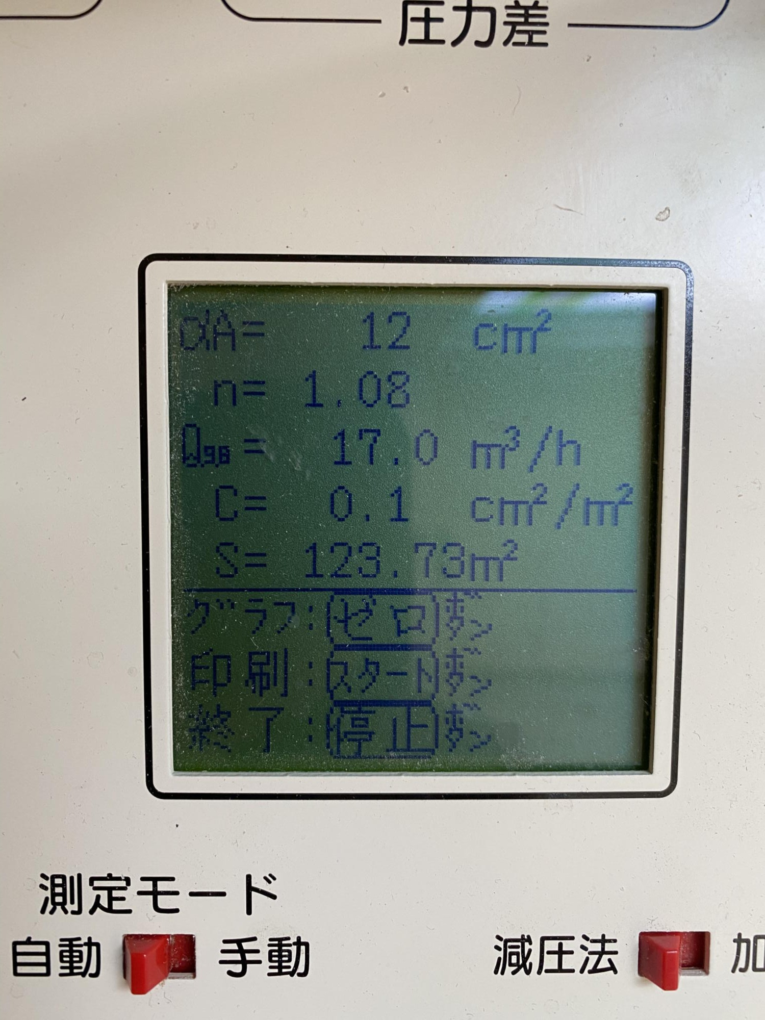 中間気密測定 C値0.1
